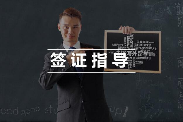 谈谈中国学生申请留学签证要过美国签证官这四