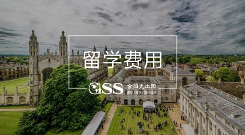 英国:留学费用同比降三成