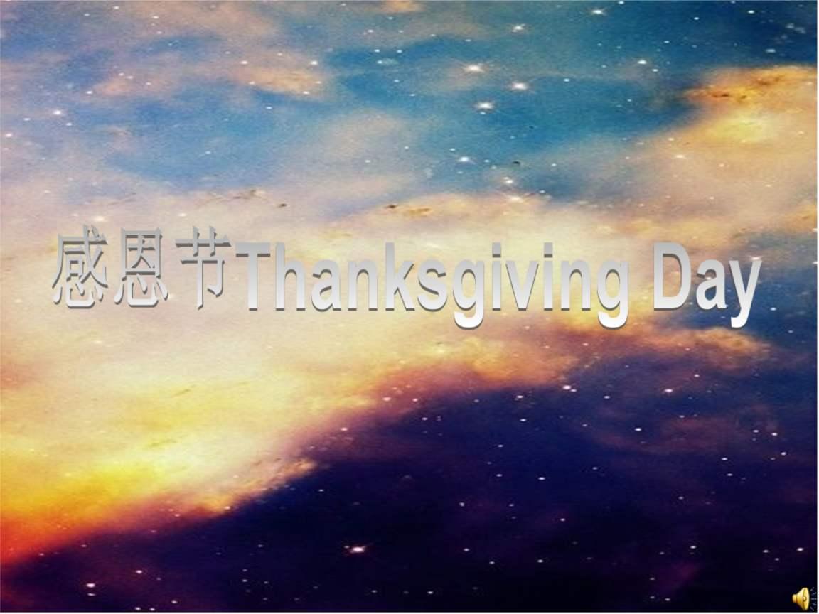 国际英语直通车——感恩节篇
