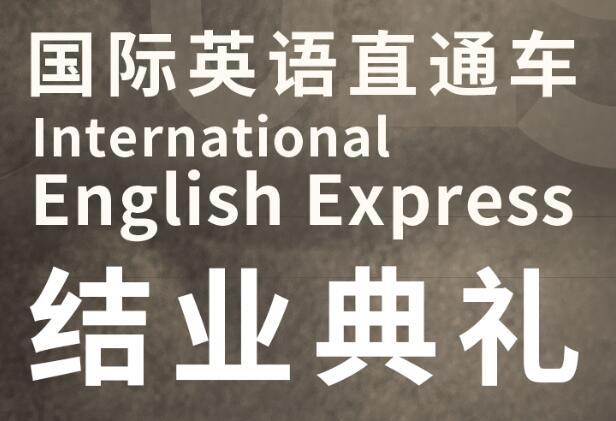 国际英语直通车——结业典礼