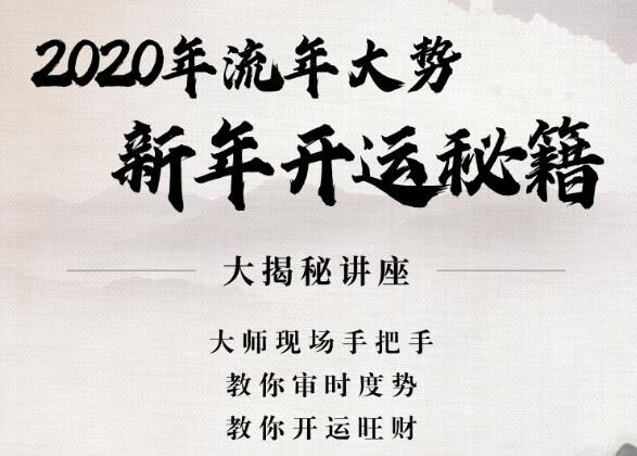 活动预告 | 2020年新春开运秘籍