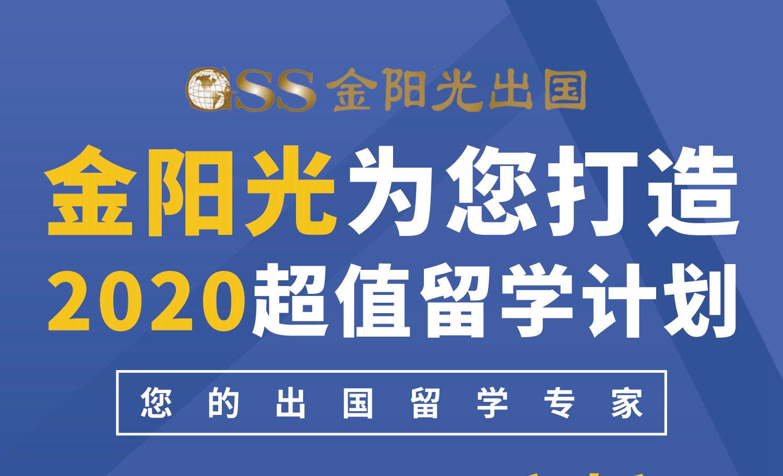 金阳光2020超值留学计划