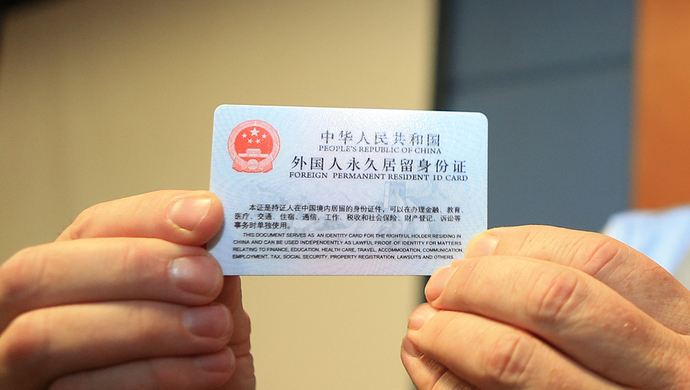 全球最难拿绿卡的国家 外国人拿中国绿卡比中500万还难?!