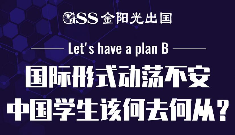 活动 | 国际形势动荡不安,中国学生该何去何从