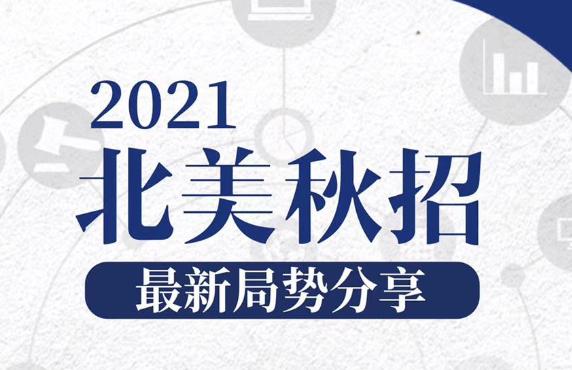 活动预告 | 2021北美秋招最新局势分享会