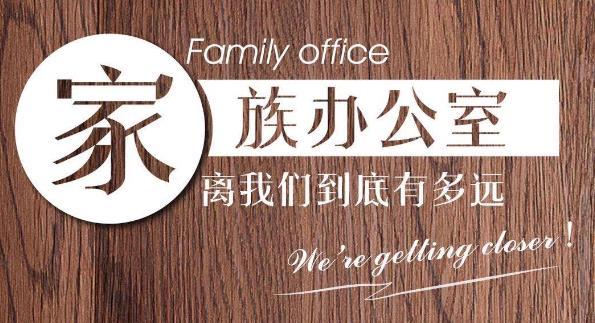 活动预告 | 家族办公室离我们到底有多远