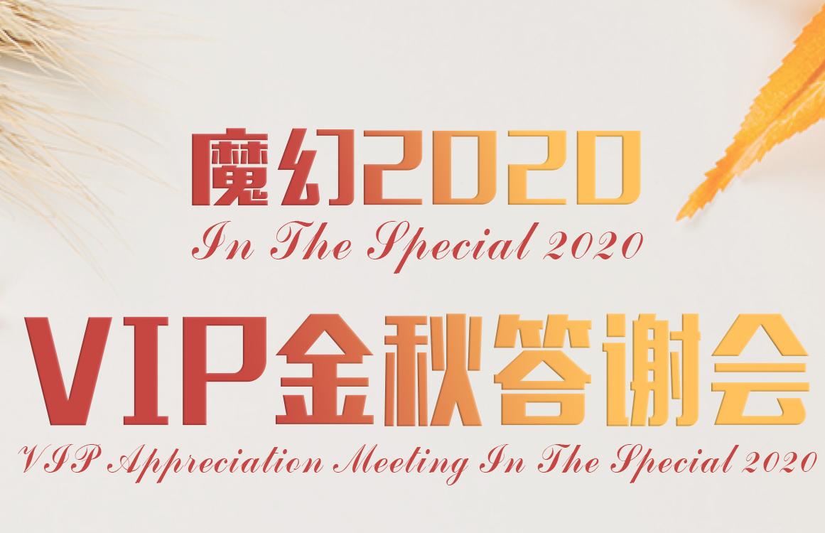 活动预告 | 魔幻2020——VIP金秋答谢会