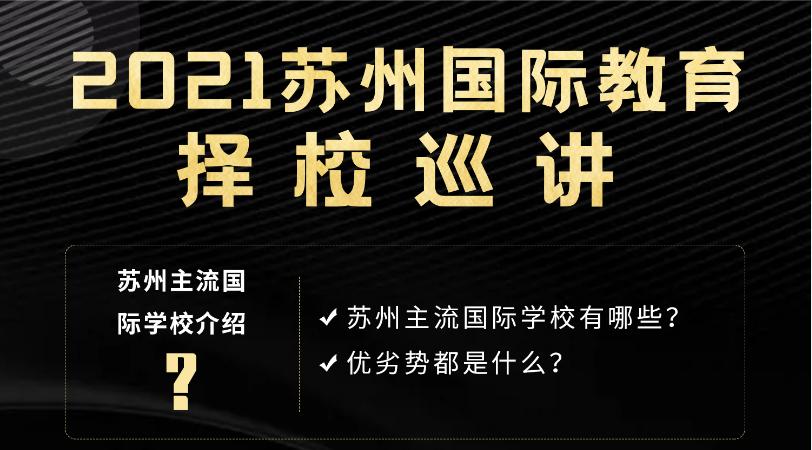 2021年苏州国际学校择校巡讲-太仓