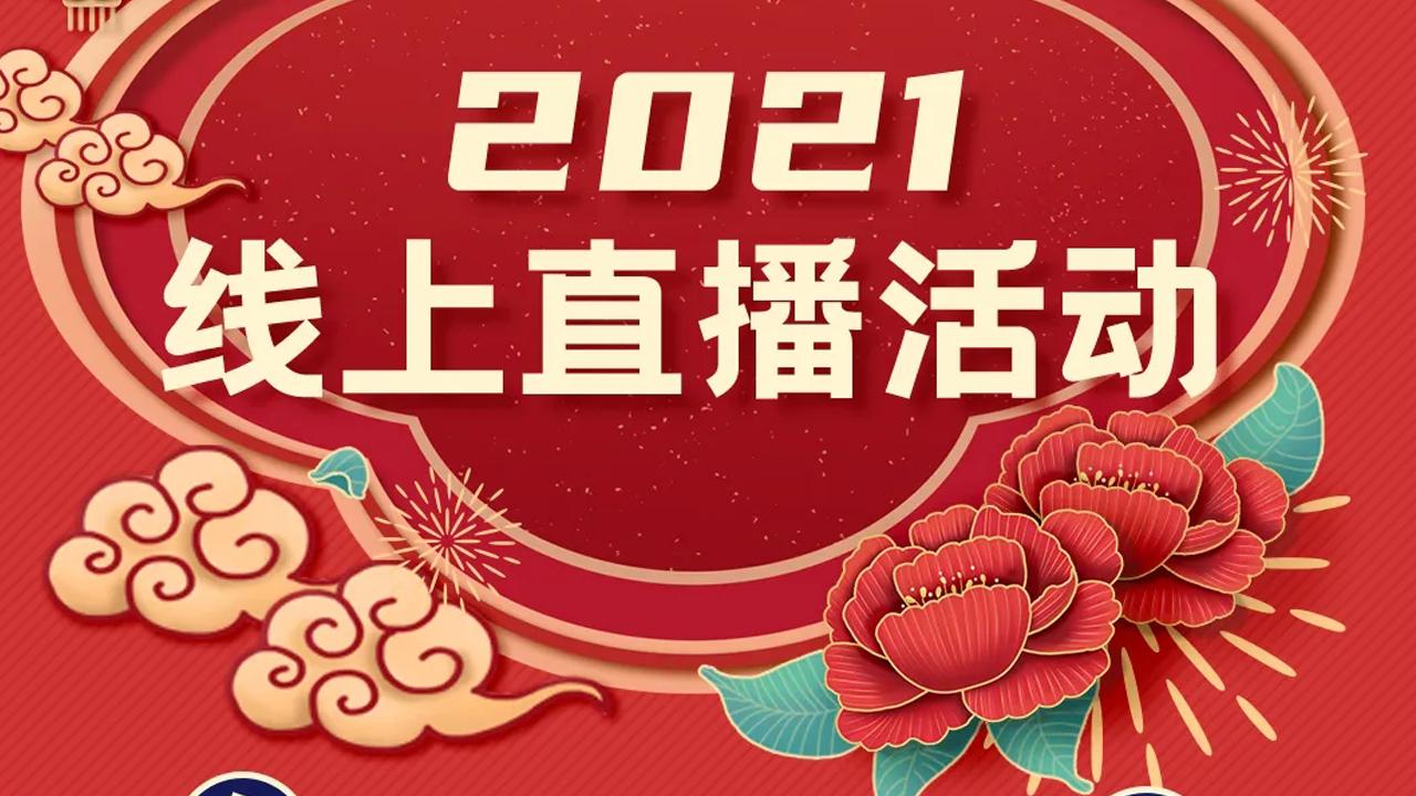 活动预告 | 2021线上直播活动