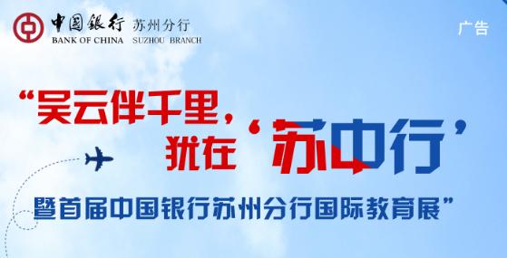 首届中国银行苏州分行国际教育展