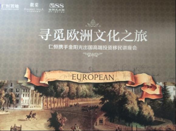 【回顾】祝贺9月9日金阳光高端客户海外移民主题