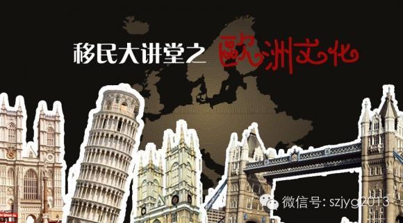 回顾【活动预告】海外移民留学大讲堂之欧洲文